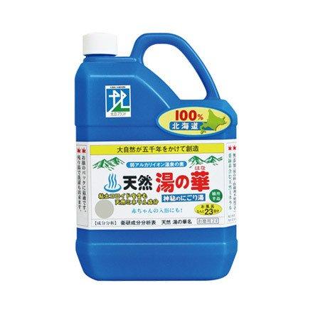 アトリー 天然 湯の華 2L