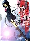 喰霊 (1) (カドカワコミックスAエース)
