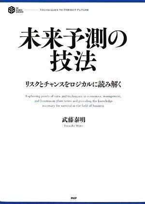 未来予測の技法 (PHP BUSINESS HARDCOVER)