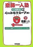 斎藤一人塾寺子屋講演会 2