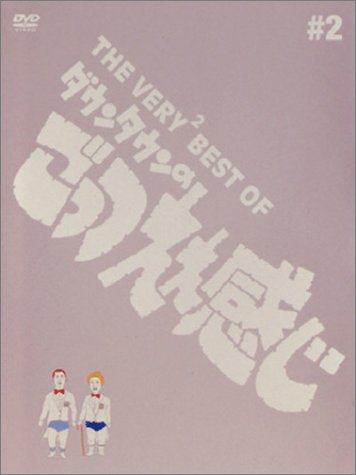 THE VERY BEST OF ごっつええ感じ 2 [DVD]