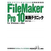 関数・スクリプトがよくわかる実用的例題集 FileMaker Pro 10 実践テクニック