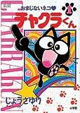 おまじないネコ チャクラくん / じょう さゆり のシリーズ情報を見る