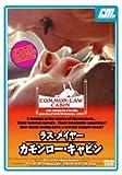 ラス・メイヤー カモンロー・キャビン [DVD]