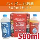 ハイポニカ液体肥料500mlセット