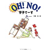 OH!NO!芋子でーす
