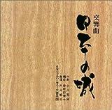 小川寛興:交響曲「日本の城」