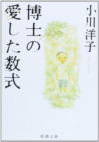 『博士の愛した数式』(小川洋子/新潮社)