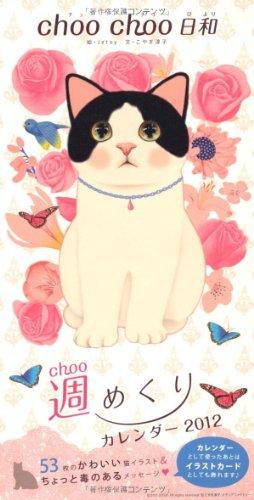 choo choo日和 週(choo)めくりカレンダー 2012