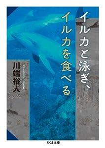 イルカと泳ぎ、イルカを食べる (ちくま文庫)