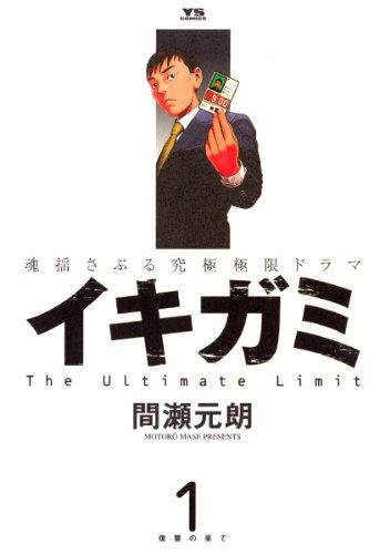 イキガミ(1) (ヤングサンデーコミックス)