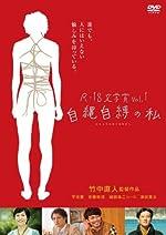 R-18文学賞vol.1 自縄自縛の私 [DVD]