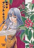 サンプル・キティ (2) (ソノラマコミック文庫)