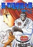 真・異種格闘大戦 3 (アクションコミックス)