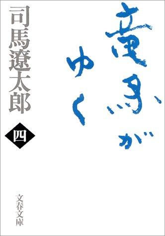 竜馬がゆく〈4〉 (文春文庫)
