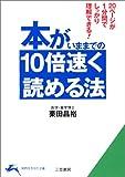 本がいままでの10倍速く読める法 (知的生きかた文庫)