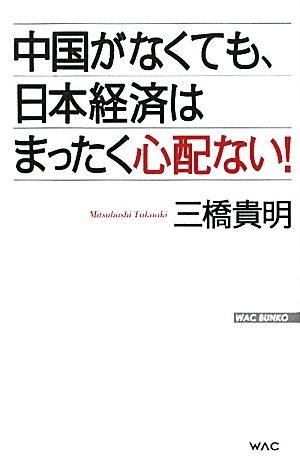 中国がなくても、日本経済はまったく心配ない! (WAC BUNKO)