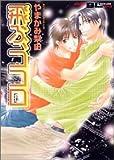 飛ぶ、ココロ (アクションコミックスBoys Loveシリーズ)