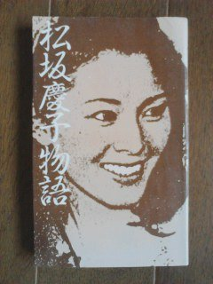 松坂慶子の画像 p1_10