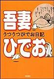 うつうつひでお日記 (単行本コミックス)