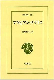 アラビアン・ナイト (2) (東洋文庫 (75))