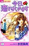 今日、恋をはじめます 1 (1) (フラワーコミックス)