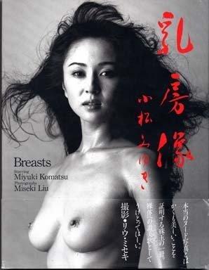 乳房像―小松みゆき写真集