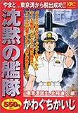 沈黙の艦隊 東京湾脱出、北極海へ編 (プラチナコミックス)