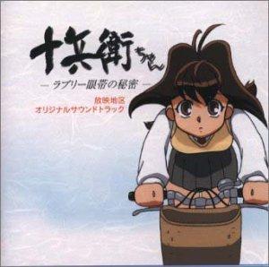 十兵衛ちゃん 放映地区 ― オリジナル・サウンドトラック