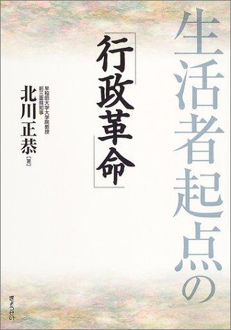 生活者起点の「行政革命」