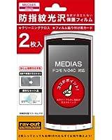 レイ・アウト MEDIASドコモN-04C防指紋光沢保護フィルム 2枚 RT-N04CF2/CR
