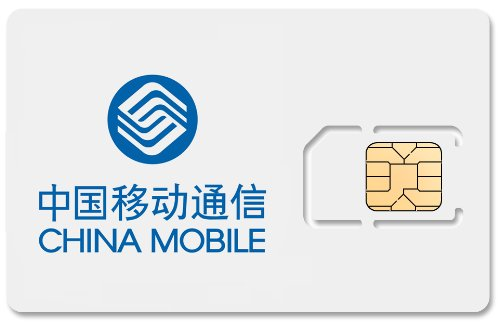 china-mobile-phone-sim-card-499-day-for-unlimited-internet-and-120-calling-minutes-free-incoming-cal