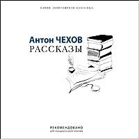 Short Stories (       UNABRIDGED) by Anton Chekhov Narrated by Vjacheslav Buharov