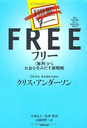 フリー~〈無料〉からお金を生みだす新戦略