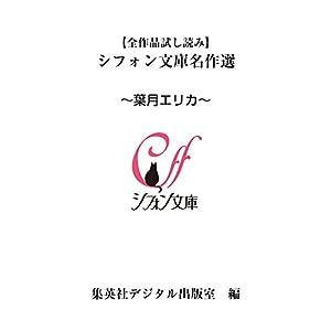 【全作品試し読み】シフォン文庫名作選~葉月エリカ~ (集英社シフォン文庫)
