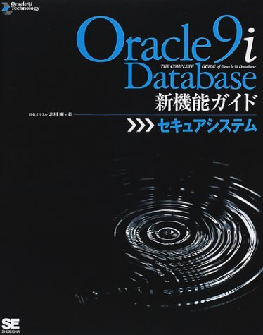 Oracle 9i Database新機能ガイド