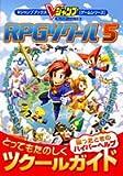 RPGツクール5とってもたのしくツクールガイド—プレイステーション2版 (Vジャンプブックス—ゲームシリーズ)