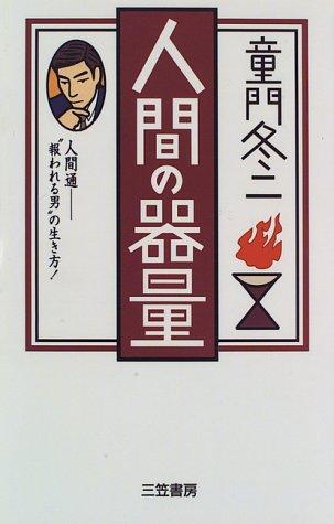 """人間の器量―人間通""""報われる男""""の生き方!"""