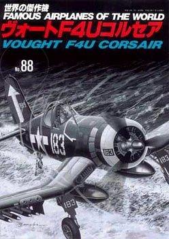 ヴォートF4Uコルセア  世界の傑作機 NO. 88
