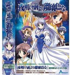 夜明け前より瑠璃色な 初回版 (CD-ROM版)