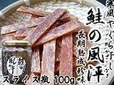 一年越し寒風造り 鮭の風泙≪さけのかざなぎ≫瓶スライス100g鮭寿の長期熟成珍味≪北海道産シロサケ使用≫