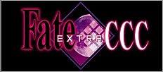 フェイト/エクストラ CCC (限定版) タイプムーン Virgin White Box (2012年春発売予定) 特典 フェイト/エクストラ CCC Virgin Bride付き