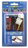 センチュリー IDE-SATA