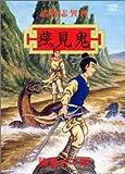 諸怪志異 4 燕見鬼 (4) (アクションコミックス)