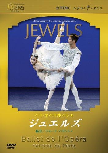 パリ・オペラ座バレエ ジュエルズ(ジョージ・バランシン振付) [DVD]