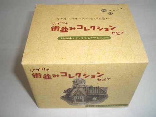 Town collection Studio Ghibli and the Totoro Satsuki and Mei's House sepia ver Ghibli figure