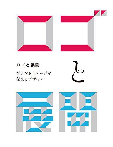 ロゴと展開 ブランドイメージを伝えるデザイン