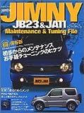 ジムニーJB23&JA11メンテナンス&チューニングファイル