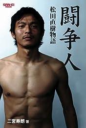 闘争人―松田直樹物語 (SAN-EI MOOK)