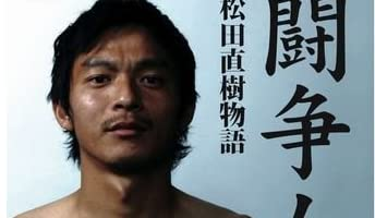松本山雅FC・松田直樹、練習中に倒れ心肺停止に